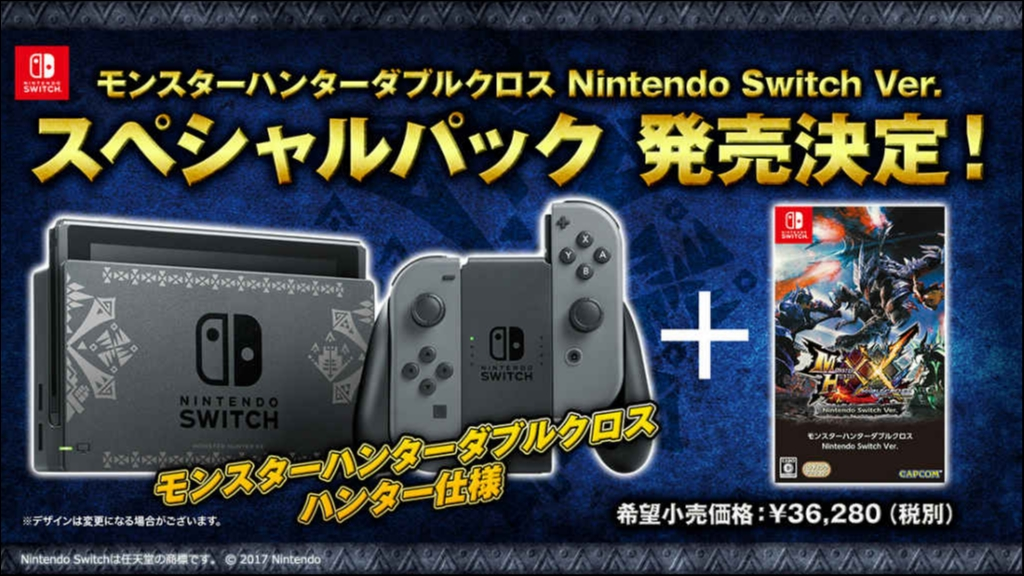 switch-monster-hunter-xx-special-edition-3-14-1496402766.jpg