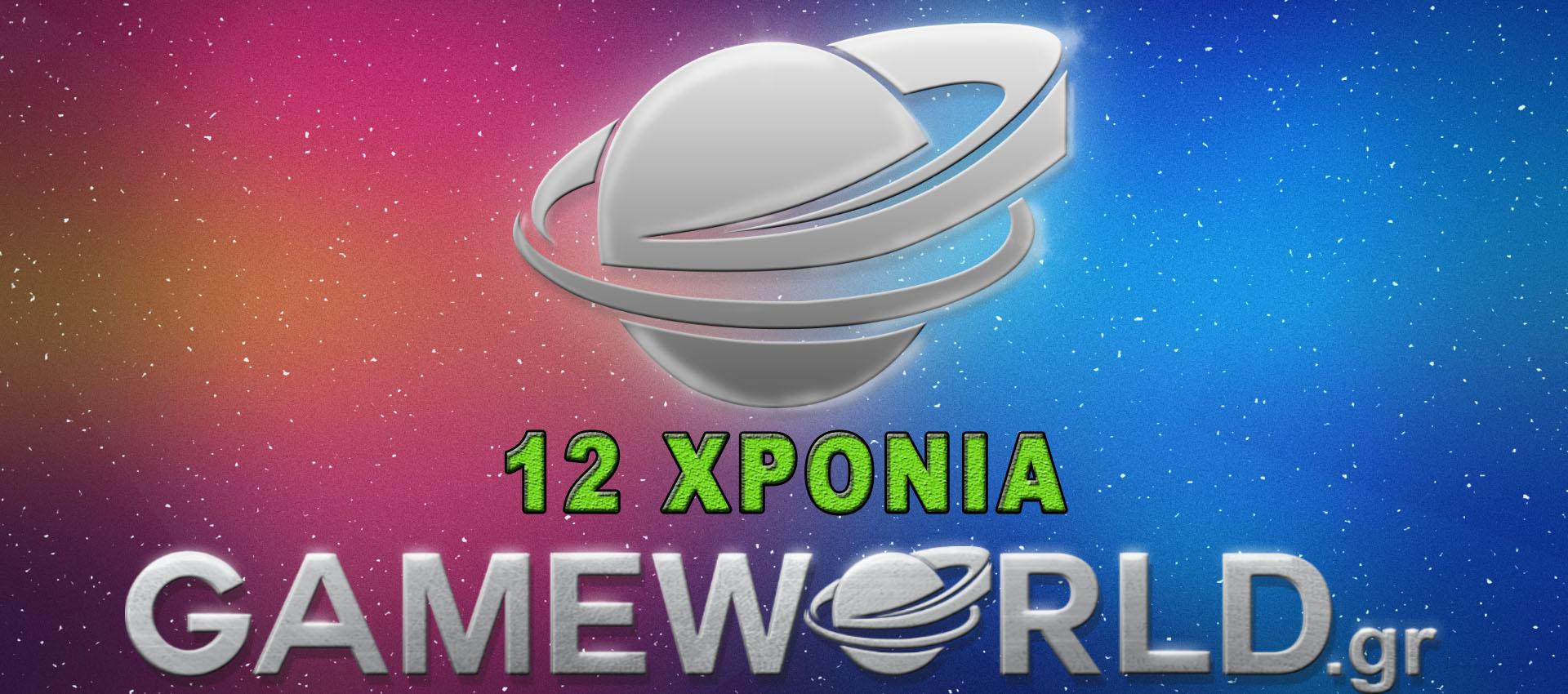 GameWorld-12-years-News-2.jpg
