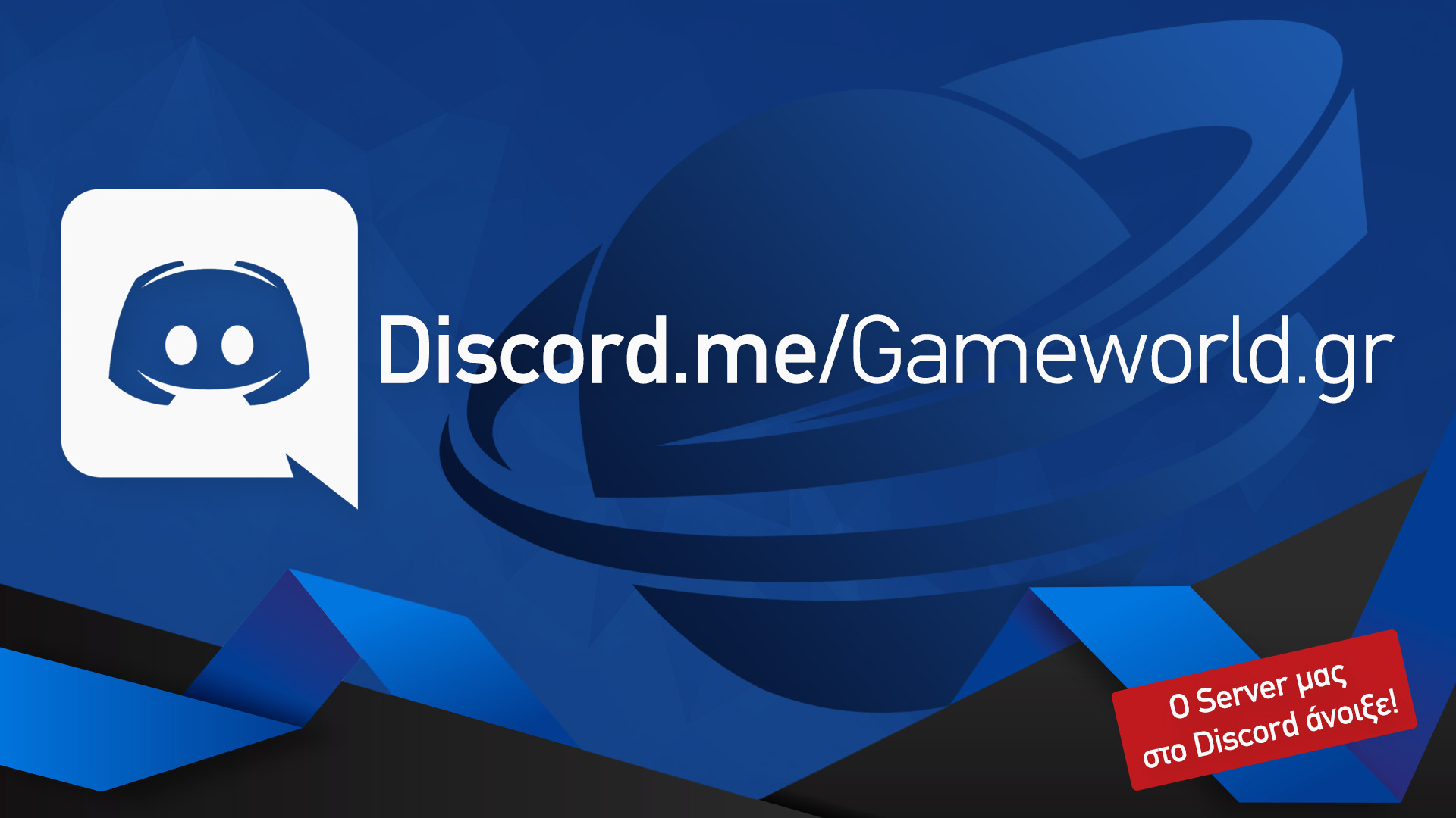 discord-gameworld.jpg