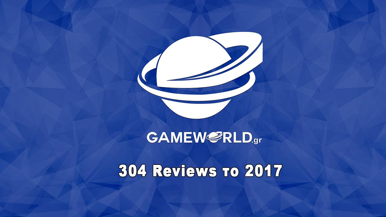 gameworld-reviews-2017.jpg
