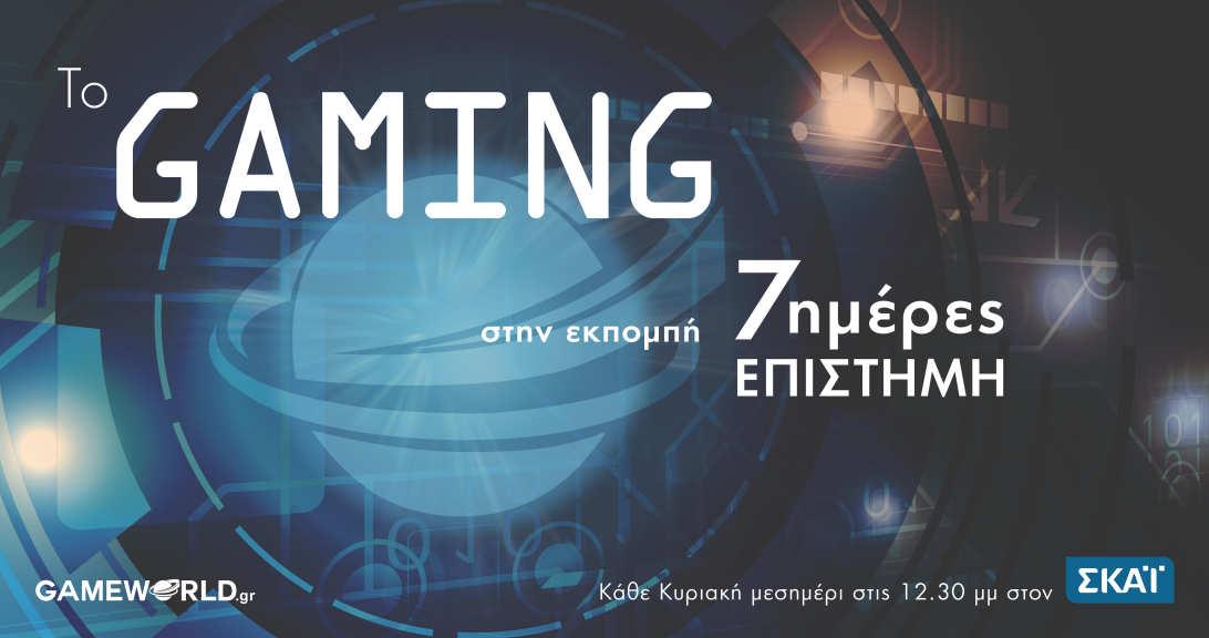gaming-7-imeres.jpg