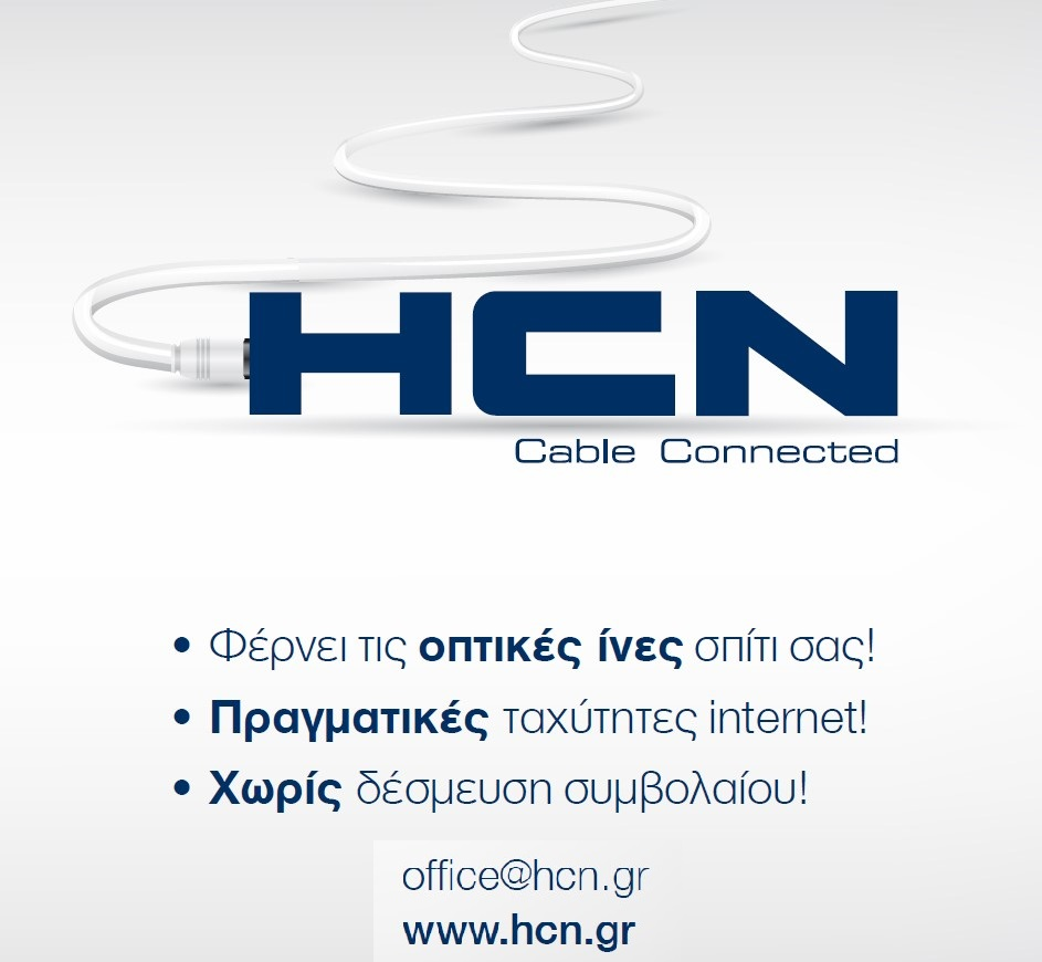 hcn-fiber-optics-logo.jpg