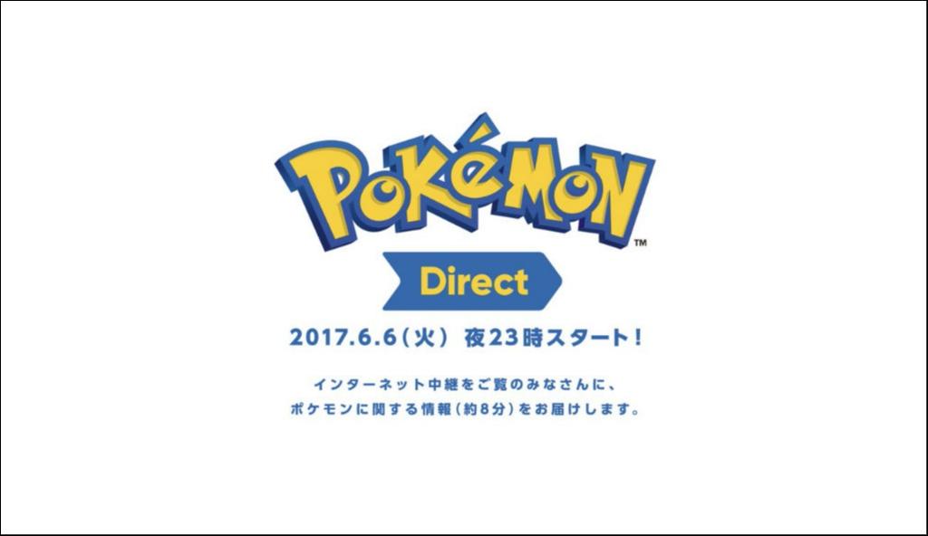 pokemon-direct-58-1496683390-2.jpg