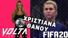 FIFA 20: Volta Football με την Χριστιάνα Θάνου