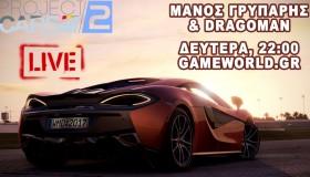 Παίζουμε Project Cars 2 Live