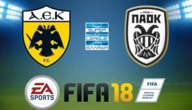 Fifa 18: ΑΕΚ - ΠΑΟΚ