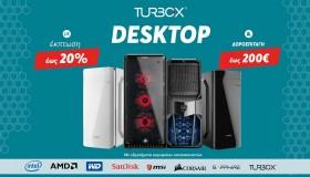 Turbo-X PCs με έκπτωση έως 20% και δωροεπιταγές έως 200 ευρώ