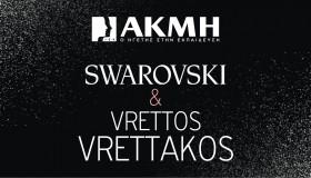 Συνεργασία IEK ΑΚΜΗ και Swarovski Professional