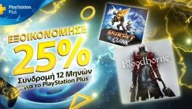 Έκπτωση 25% στη 12μηνη συνδρομή PlayStation Plus