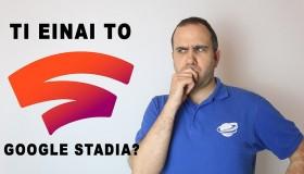 Τι είναι το Google Stadia;