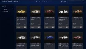 Gran Turismo Sport: Μικροσυναλλαγές με πραγματικά χρήματα