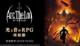 Arc the Lad: Νέο JRPG για κινητά