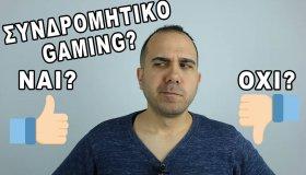 Editorial 17: Συνδρομητικό gaming: Ναι ή Όχι
