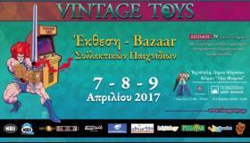 Διαγωνισμός Vintage Toys 2017: Οι νικητές