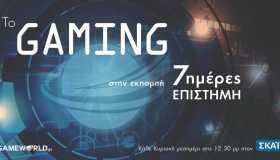 Συνεργασία GameWorld.gr-ΣΚΑΪ