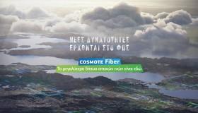 Cosmote Fiber: Έρχονται οι οπτικές ίνες