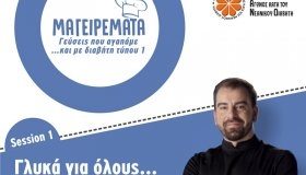 Το ΙΕΚ ΑΚΜΗ δίπλα στην Πανελλήνια Ένωση Αγώνα Κατά του Νεανικού Διαβήτη