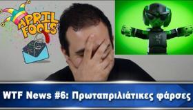 WTF News 6: Πρωταπριλιάτικες φάρσες