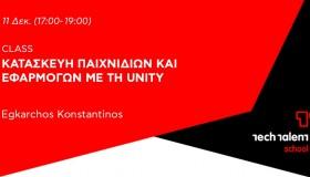 Δωρεάν σεμινάρια Unity
