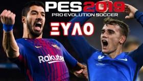 Παίζουμε Pro Evolution Soccer 2019