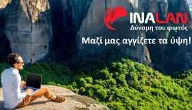 Inalan.gr: Οπτικές ίνες 100mbps στην Ελλάδα