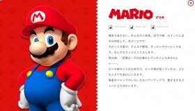 "Nintendo: ""Ο Mario ξαναέγινε υδραυλικός"""